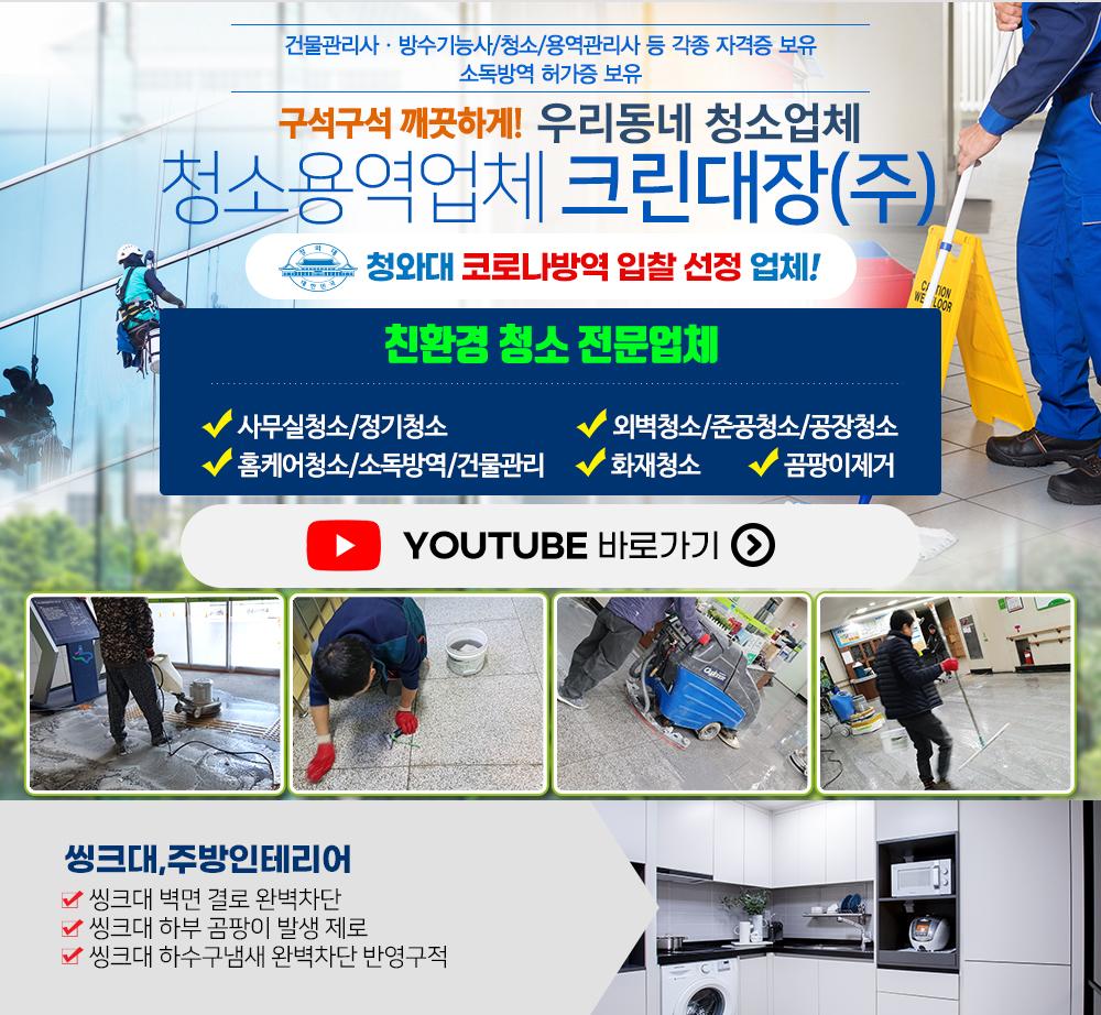 청소용역업체,빌딩,건물청소용역,청소대행,건물관리,청소용역전문업체,사무실청소용역,건물관리업체